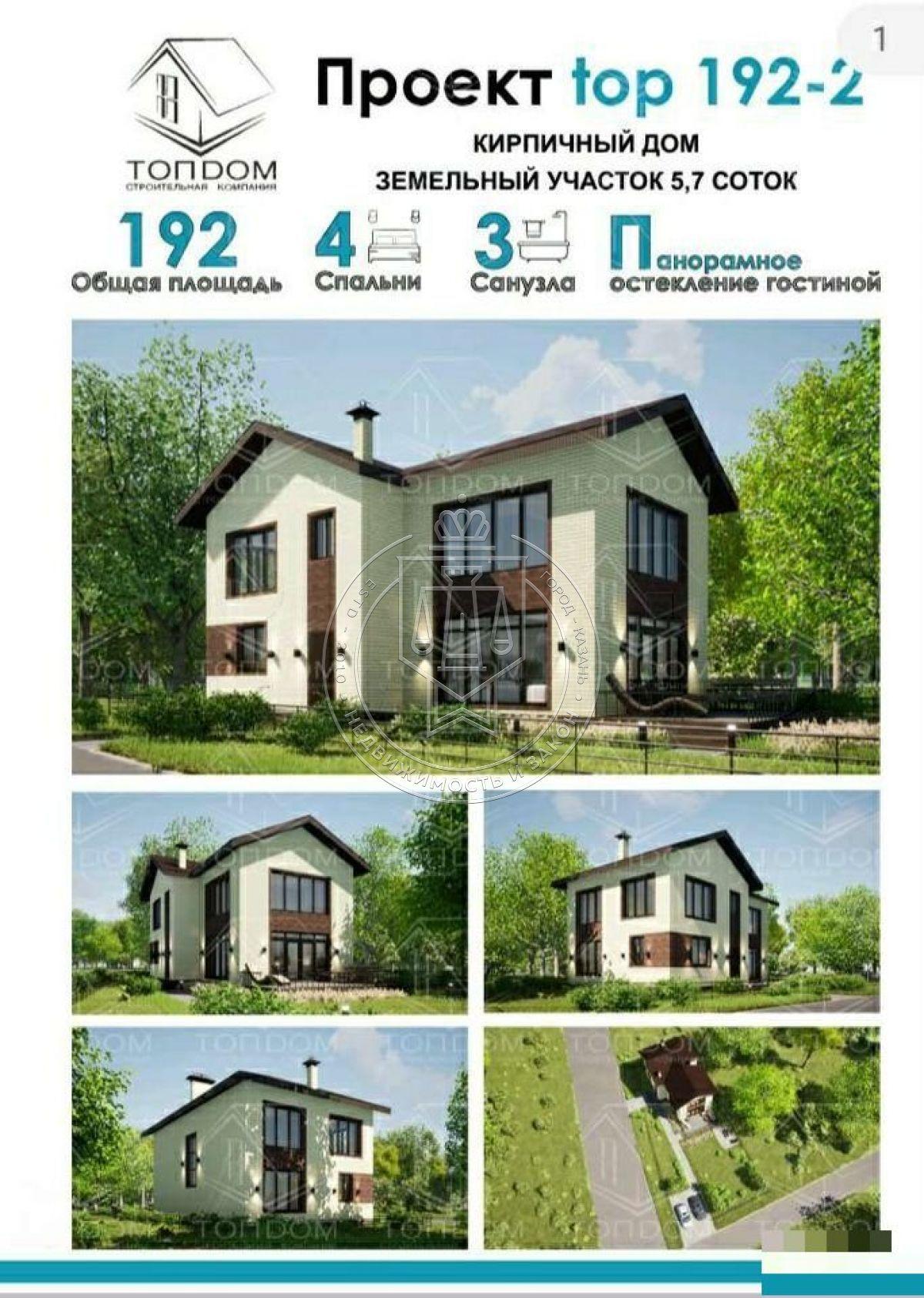 Продажа  дома Казань садоводческое некоммерческое товарищество Банно-прачечного треста