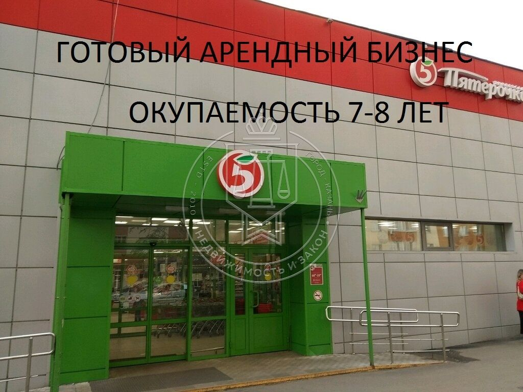 Продажа  помещения свободного назначения Чистопольская ул