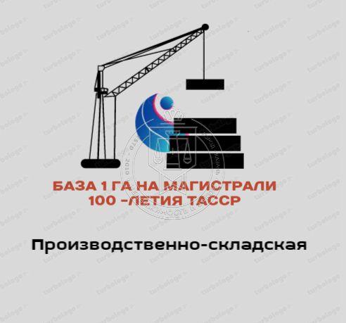 Продажа  склада 100-летия ТАССР мгстр.