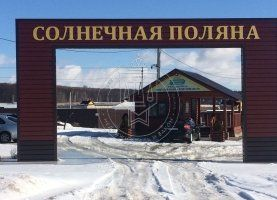 Продажа  участка КП СОЛНЕЧНАЯ ПОЛЯНА, Вишневая, 45